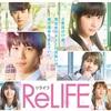 【ネタバレ有】映画「ReLIFE リライフ」の感想・あらすじ/思ったより良い実写化でした