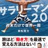 【速報】6/12、リーマントラベラー本が発売します!