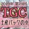 【東京ガールズコレクション】お土産袋の中身はコチラです!【2019/秋冬】