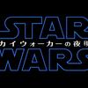 【映画】スター・ウォーズ / スカイウォーカーの夜明け 最新情報 スター・ウォーズ時系列 あらすじ 少し ネタバレ