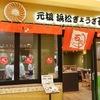 駅を降りて数分で到着!気軽に食べられる浜松餃子のお店「石松」で餃子とビール!最高でした!