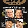 ゴルフを見つめて55年!祝創刊55周年!!『週刊ゴルフダイジェスト』