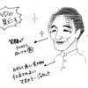 """「百鬼夜話」稲川淳二の味わいを""""お笑いジャンル""""に見立てて考える。"""