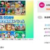 【自分用】「祝!ドラえもん50周年 歴代アニメ100時間完全保存版スペシャル」放送エピソードメモ