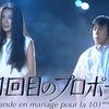 【ロケ地ガイド】ドラマ「101回目のプロポーズ」