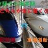 東京駅から福井駅へ列車で行くにはどちらが先着できるのか!東海道新幹線VS北陸新幹線