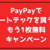 【PayPay】ユニクロとコラボキャンペーン ヒートテック1枚買うともう1枚もらえる
