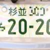 【あのカラフルなナンバープレートは何?…意外に簡単!オリンピックナンバープレートの交換…】#146