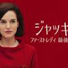 【映画】ジャッキー ファーストレディ 最後の使命の日本語字幕付き無料動画