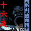 大砲こっち見んな「大神」第二十章「十六夜」ゲーム動画