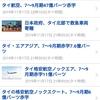エアーアジアのWebチェックイン