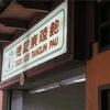 シンガポール街歩き#174(徳記東陵飽の中華饅頭)