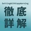 pandasのSettingWithCopyWarningを理解する (1/3)
