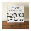 『パンダ なりきりたいそう』