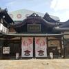道後温泉と松山市を観光で訪ねたときのこと