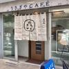 御徒町「うさぎやcafe」