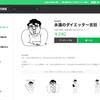 LINEアニメーションスタンプ「永遠のダイエッター吉田」をつくってみた