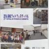 わが趣味活動(24)  2016写真展フォ-トフェスティバル