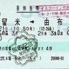 ゆふいんの森3号 B特急券【NGC割】