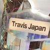 無所担からTravis Japan担になった1年を振り返る