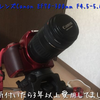 【3年愛用】一眼レフで迫力満点の写真を撮りたい人はCanon EF70-300mm F4.5-5.6 USM を買っとけ!【レビュー】