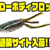 【ZOOM】1ozクラスの大型フロッグ「ホローボディフロッグ」通販サイト入荷!