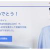 Google Adsense ようやく!!