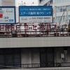 (閉店)純喫茶シマ/千葉県柏市