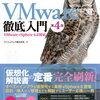 VMware vSphere 仮想マシンのリソース設定方法