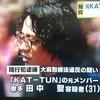 【大麻所持】元Kat-tun(カトゥーン)のメンバー田中聖(たなかこうき)やっぱり逮捕