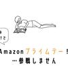 ただいまAmazonプライムデー!…でも、わたしがなにも買わない理由(楽天スーパーセールとの比較など)