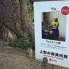 上野の長い一日