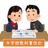 \2021年度/中学校教科書改訂、何がどう変わる?