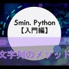 5min. Python解説動画【入門編】|第5回 文字列のメソッド