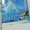 【読書記録その1】星やどりの声(朝井リョウ)