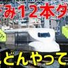 次から次へとやってくる! 4連休初日の「のぞみ12本ダイヤ」を新横浜駅で見物