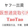TAOTAOヤフー出資仮想通貨取引所口座開設、手順、登録方法、キャンペーン