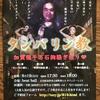田島隆さんの タンバリン教 加賀億千万石胸騒ぎ祭り♡ @beat hall (2018.8.19)