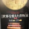 「世界を変えた書物」展を見てきた話。
