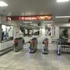 ゆいレールで首里駅からおもろまち駅へ移動する