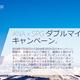 SPG「ANA x SPG ダブルマイル キャンペーン」、ただし専用レート(フレキシブル料金相当)で宿泊の場合のみ。