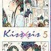Kiss×sis/5巻/ぢたま某(ぢたま・ぼう)・作画/KCDX/講談社