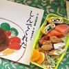 焼き鮭弁当と『死んでくれた』
