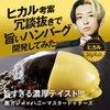 YouTuber【ヒカルさん】の監修ハンバーグ(金黒) ファミレス【ジョイフル】の食べました