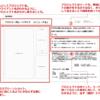 【Webディレクターの転職術:その2】ポートフォリオの作り方(テンプレートダウンロードあり)。