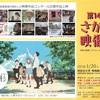 京都「さがの映像祭」で「聲の形」を鑑賞する