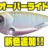 【O.S.P】泳ぎ出しの早さとスライドフォールを両立させたメタルバイブ「オーバーライド」に新色追加!