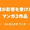 さんぜん文字チャレンジ!【マンガ】夢・異性・仕事…僕が影響を受けたマンガ3作品!