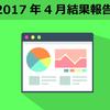 ブログ運営11か月目【2017年4月の結果と反省】ブログリニューアルしました!