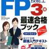 FP3級合格発表